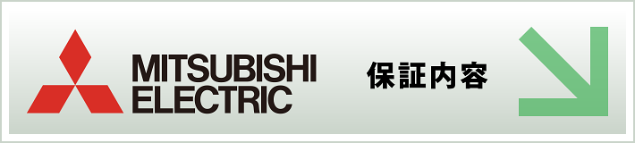 MITSUBISHI ELECTRIC 補償内容